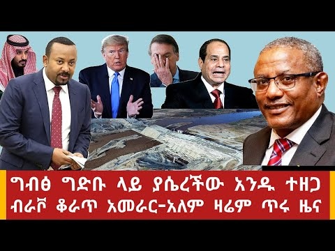 Ethiopia- ሰበር ዜና ግብፅ ህዝባችን ላይ ያሴረችው ዋናው ታውቆ ተዘጋ ብራቮ ቆራጥ አመራር -አለም ላይ ዛሬም መልካም ዜና ቀጥሏል