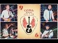 Группа СЕМЬ Blue Suede Shoes Elvis Presley Cover mp3