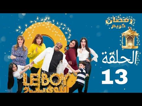 Le Boy Season 2 (EP13) | سلسلة البوي (الجزء الثاني)  الحلقة الثالثة عشر