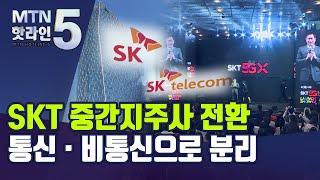 베일 벗은 SKT 중간지주사 전환… 통신·비통신 자회사…