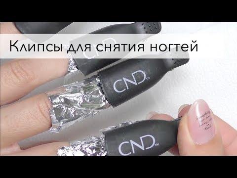Видео как снять акриловые ногти в домашних условиях