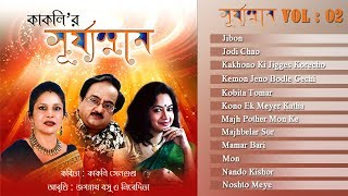 Surjosnan Vol. 02 || Jagannath Basu,Nivedita || Golden Voice Entertainment || Audio Jukebox