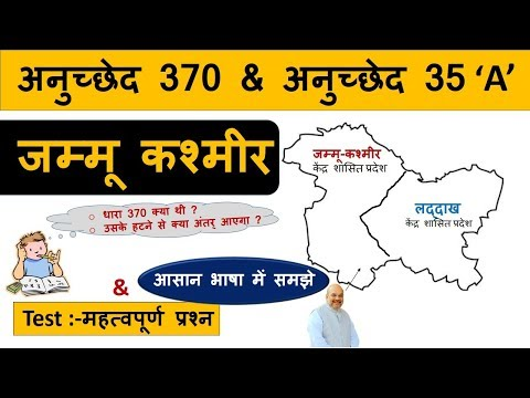 Article 370 And