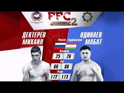 FFC 2 | Дектерев Михаил (Россия) VS Одинаев Мабат (Таджикистан) | Бой MMA