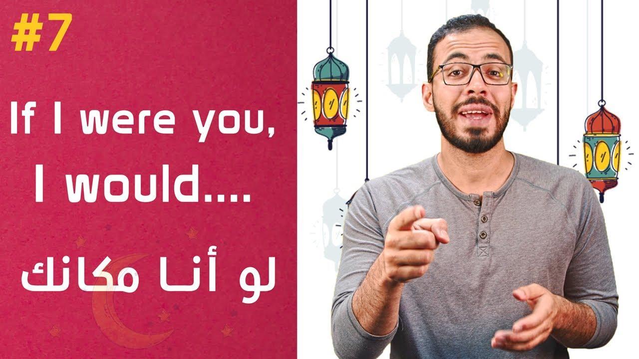 إنجلش تيك اواي 2 - If I were you, I would