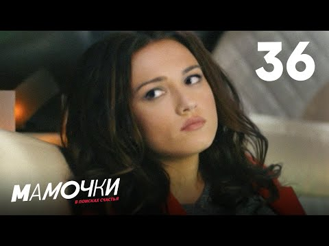 Мамочки | Сезон 2 | Серия 16 (36)