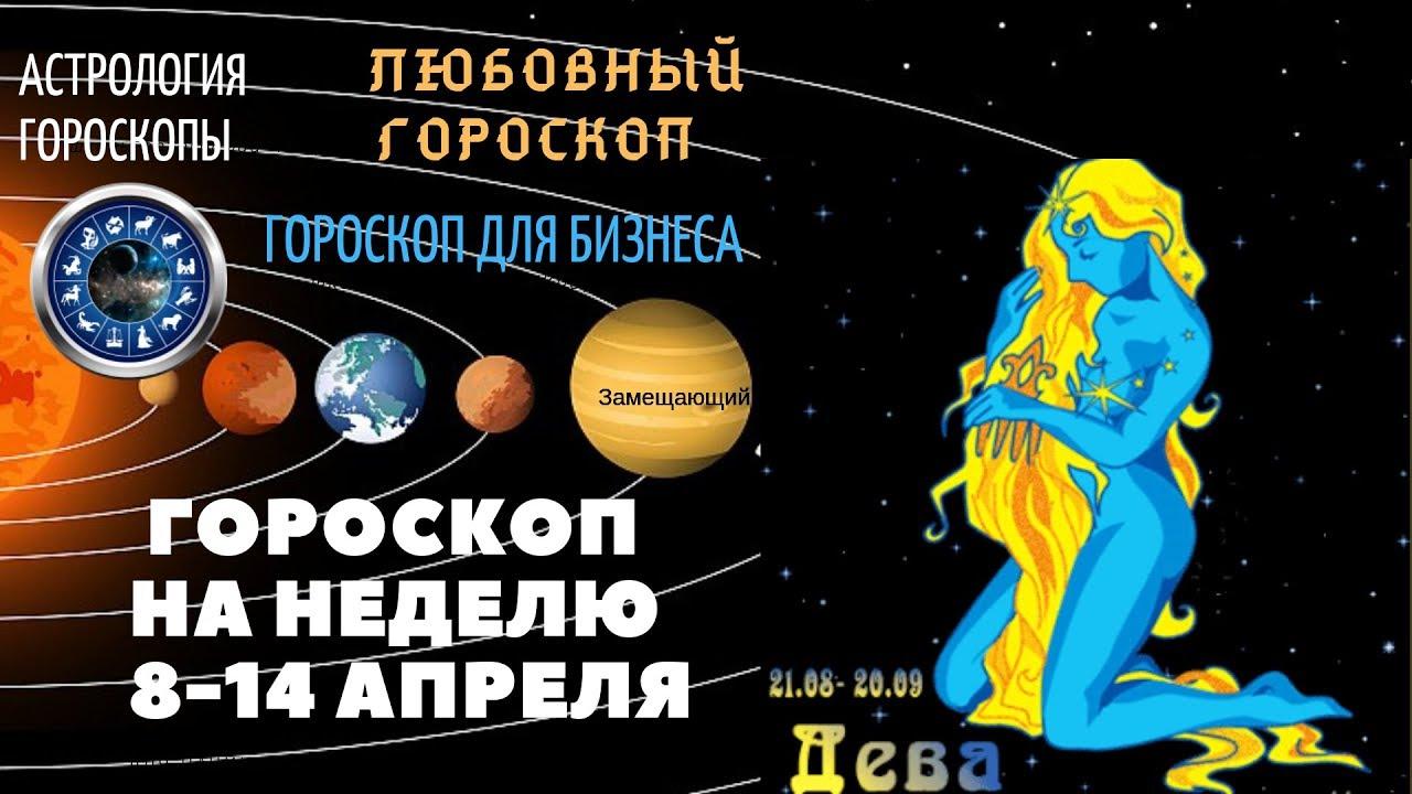 Дева. Гороскоп на неделю с 8 по 14 апреля. Любовный гороскоп. Гороскоп для бизнеса
