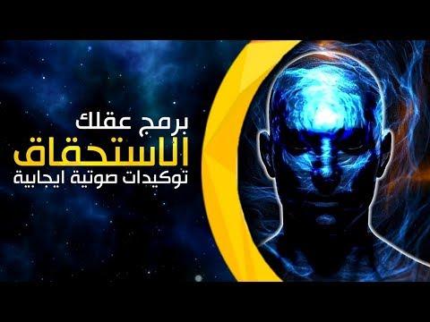 برمج عقلك على الاستحقاق العالي - توكيدات صوتية و سبليمنال