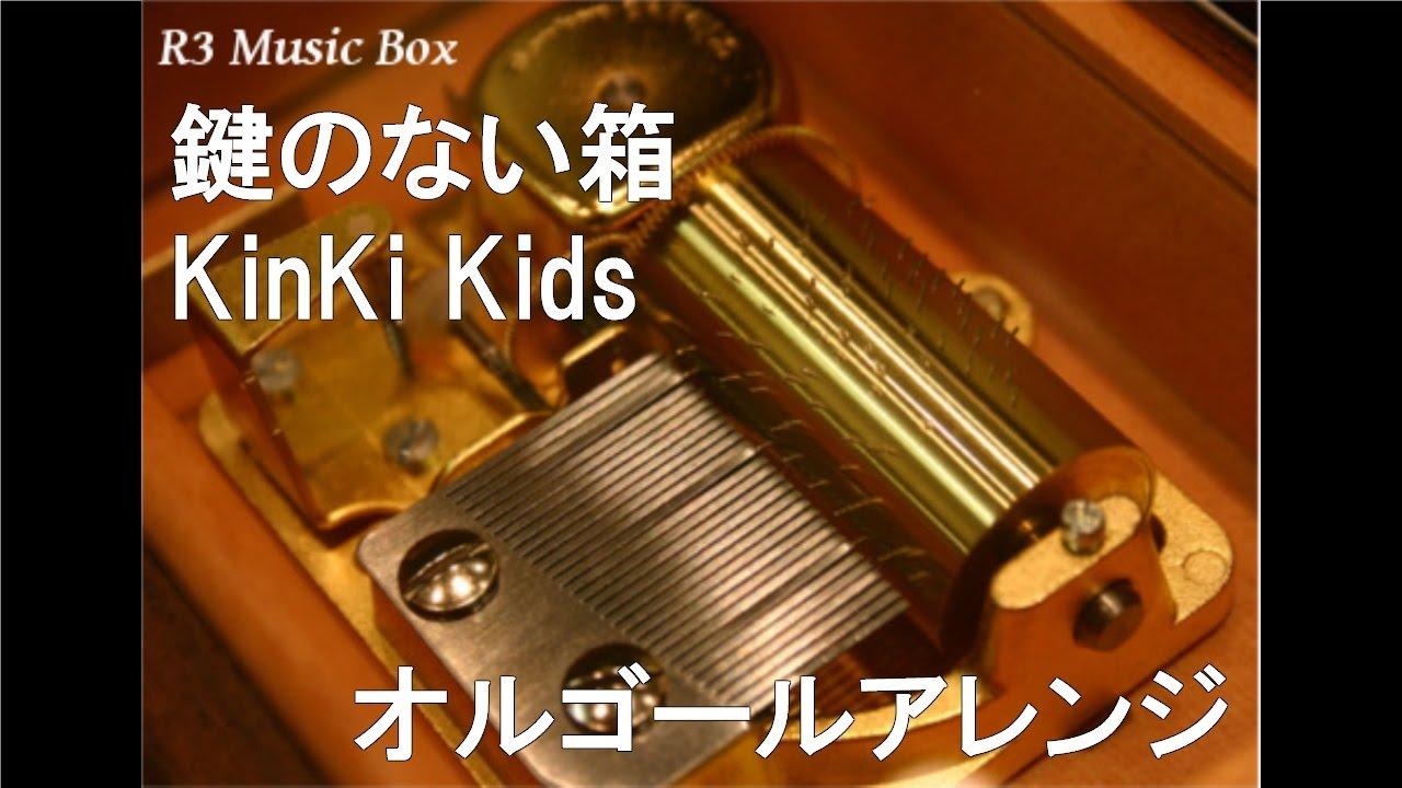 KinKi Kids 鍵のない箱 PV