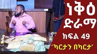 ነቅዕ ድራማ ክፍል 49   Nek'e Ethiopian Sitcom Drama Part 49