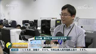 [中国财经报道]新版人民币下月发行 现金设备集中升级| CCTV财经