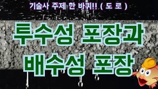 [토목시공기술사] 투수성 포장과 배수성 포장