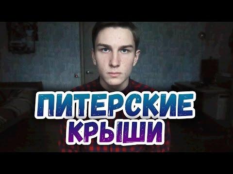 noize mc питерские крыши coverиз YouTube · С высокой четкостью · Длительность: 4 мин7 с  · Просмотров: 185 · отправлено: 18-10-2017 · кем отправлено: Илья Смирнов