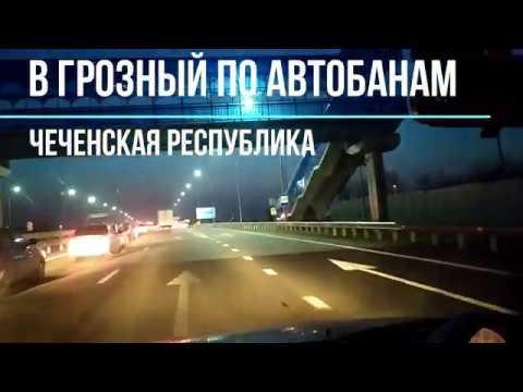 Вечером по автобанам Чечни - из Дагестана в Грозный   март 2020