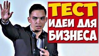 Как протестировать ИДЕЮ ДЛЯ БИЗНЕСА?! Тест бизнес идеи | Петр Осипов и Михаил Дашкиев (БМ)