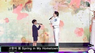 오연준 & 임형주 - 고향의 봄 Spring in My Hometown