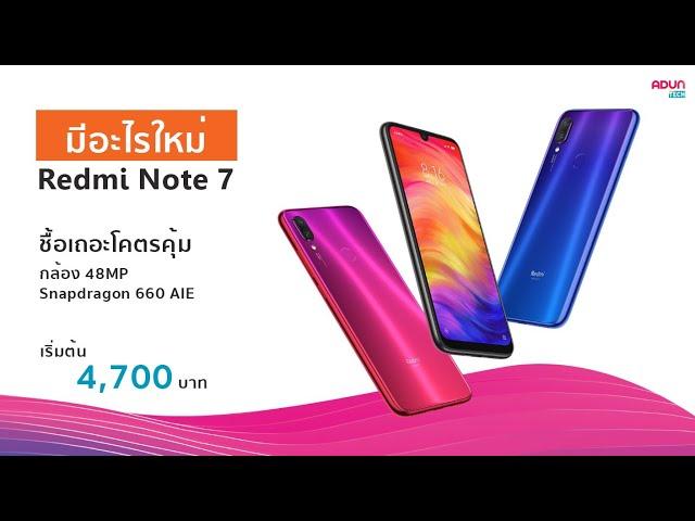 มีอะไรใหม่ Redmi Note 7 มือถือสเปคโคตรโหด 4,700บาท Snap660 AIE กล้องหลัง 48MP ซื้อเถอะคุ้มมาก Xiaomi