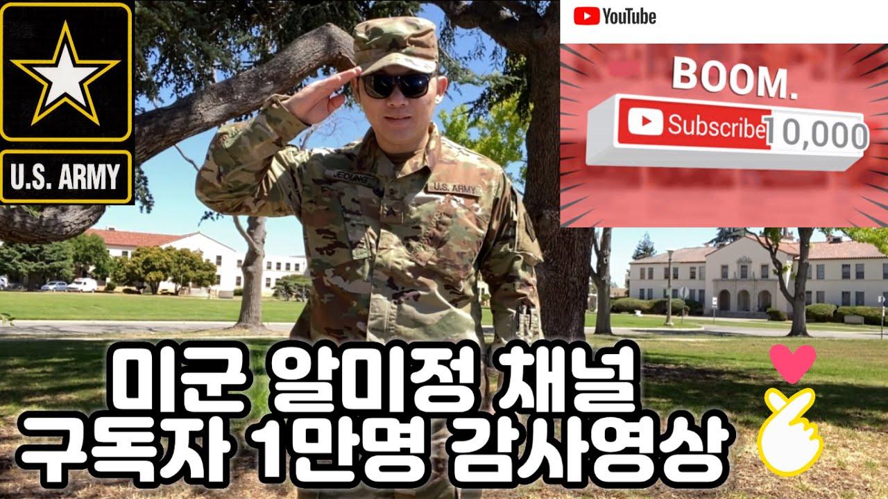 미군채널 알미정 구독자 1만명 감사영상 및 브이로그