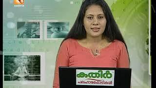 ഹൃദ്രോഗവും പ്രധിരോധനവും | Amrita TV | Health News : Malayalam |18th Sep [ 2018 ]
