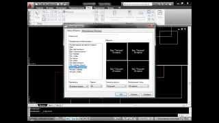 """Видео урок AutoCAD 2010 """"Интерфейс"""" (Часть-2)"""