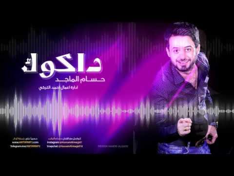 حسام الماجد - داكوك / Audio