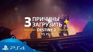 Destiny 2 |  Причины загрузить | PS4