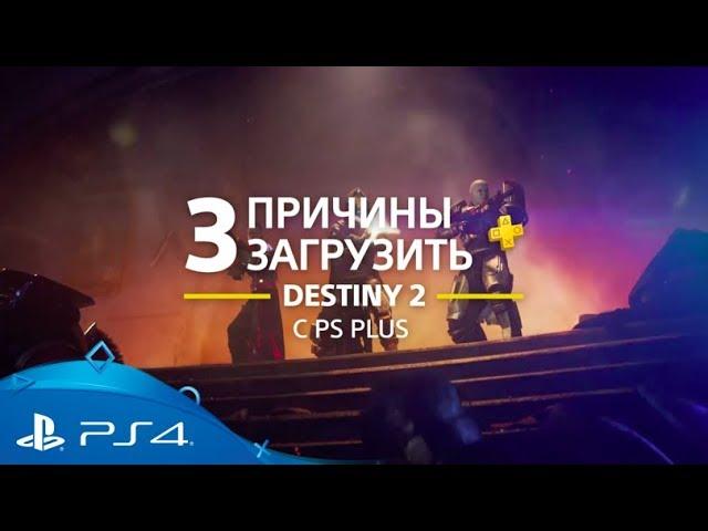«Первая причина — это ты»: Sony рассказала, почему вы обязаны бесплатно скачать Destiny 2