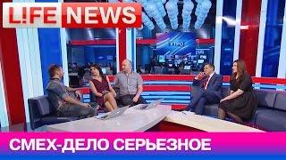 День смеха телеканал LifeNews проводит вместе с актерами шоу