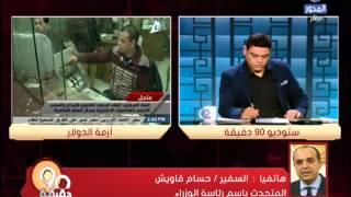 بالفيديو.. الحكومة تناقش أزمات القمح والدولار وأوبر وكريم