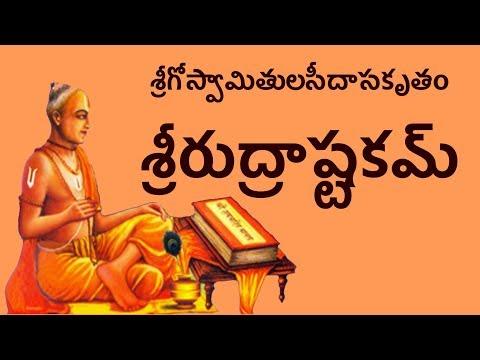 శ్రీరుద్రాష్టకమ్ - Sri Rudrashtakam With Telugu Lyrics (Easy Recitation Series)