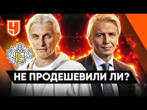 """РПЛ получит 300 млн рублей от """"Тинькофф Банка""""! Это много или мало?"""