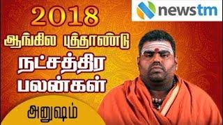 அனுஷம் நட்சத்திரப் பலன்கள்   Anusham Natchathiram Predictions- 2018