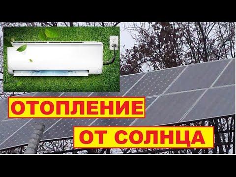 Отопление от солнечной электростанции
