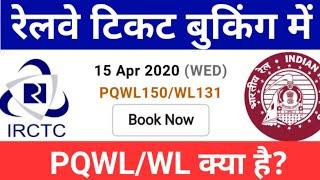 PQWL/WL Ticket Confirmation Chances | PQWL mean in IRCTC | PQWL waiting List ka keya matlab hota hai