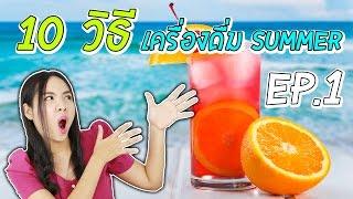 10 วิธี ทำเครื่องดื่มคลายร้อน Summer Ep.1 | กับพี่เฟิร์น 108Life
