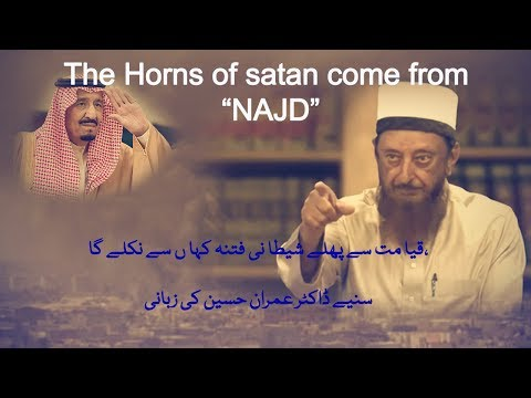 Saudi Lie About Najd Exposed By Shiekh Imran Hossain - Watch This Video for Latest News