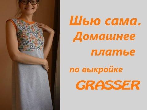 Шью платье на лето сама