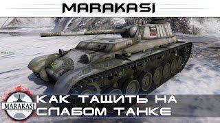 Как тащить на слабом танке, внизу списка, против танков выше уровнем World of Tanks редкие медали