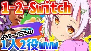 [LIVE] 【悲報】友達が別売りだったから一人でやるwwww【1-2-Switch】