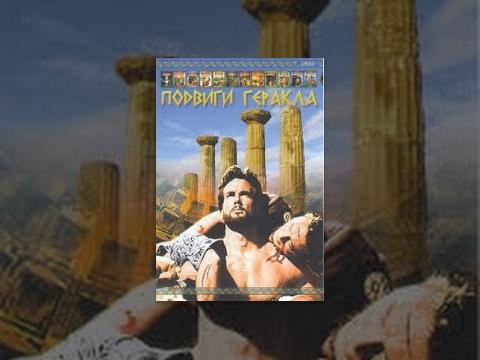 Подвиги Геракла: Геракл и Царица Самар (1964) фильм