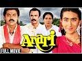 Anari (1993) Full Hindi Movie | Karishma Kapoor, Venkatesh, Suresh Oberoi, Rakhee | Hindi Movies
