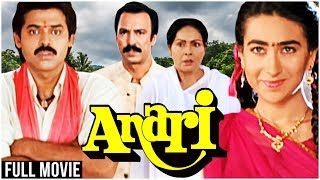 Anari (1993) Full Hindi Movie | Karishma Kapoor, Venkatesh, Suresh Oberoi, Rakhee | Hindi Movies