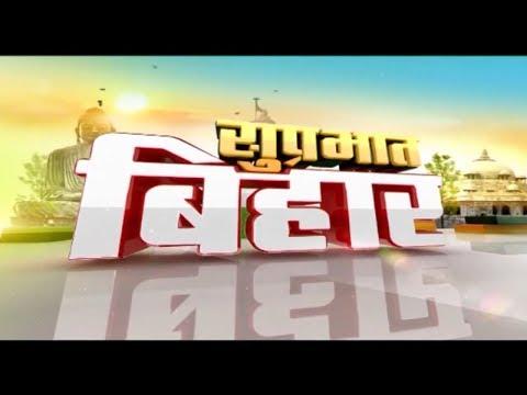 Morning News Bihar | December 26, 2018