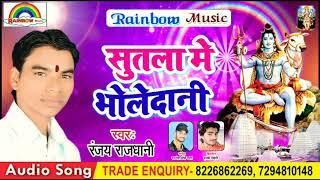 रंजय राजधानी का 2018 का सबसे बड़ा कांवर सांग   सुतला में भोलेदानी सपना देखवले बानी Ranjay Rajdhan 
