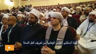 «مؤتمر الشيشان» : «الوهابيين» ليسوا من أهل السنة