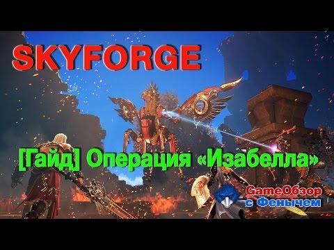 Как пройти обучение по теме снаряжение в skyforge