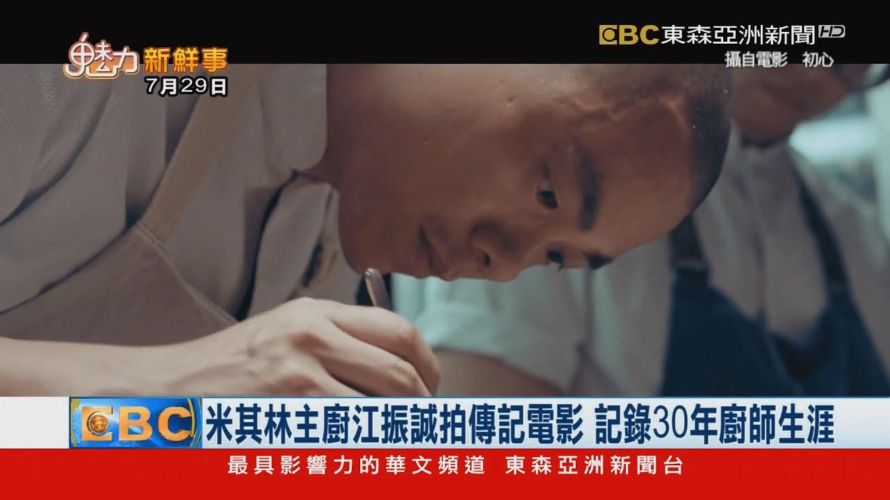 米其林主廚江振誠拍傳記電影 記錄30年廚師生涯