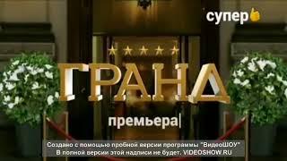 Отель Гранд Лион 1 сезон 1 серия о чём будет анонсСпойлер