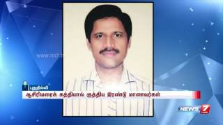 Teacher stabbed to death by 2 students at New Delhi | News7 Tamil