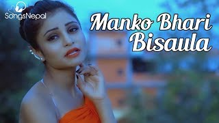 Manko Bhari Bisaula - Roshan Baluwa Ft. RajKumar | New Nepali Pop Song 2017/2074